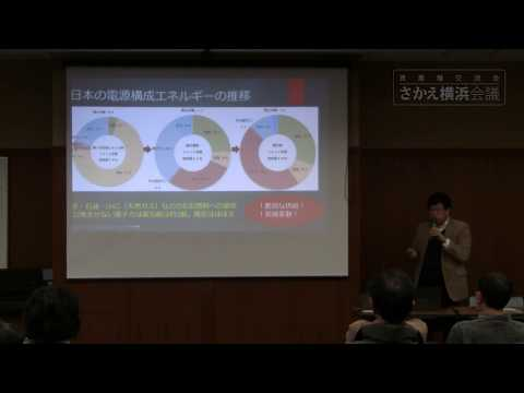 さかえ横浜会議 #23|エネルギーについて