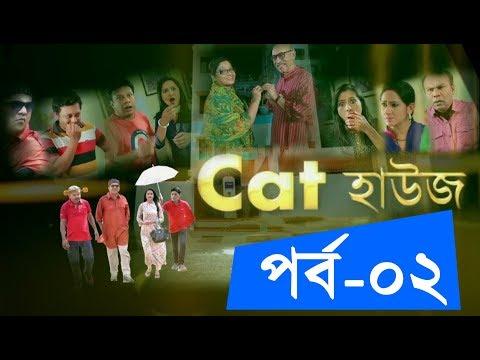 Cat House | EP-2 | Mir Sabbir | Monira Mithu | Nadia Ahmed  | Intekhab Dinar | Bangla Natok | Rtv