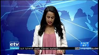 ዜናታት ዕዳጋ ኢቲቪ ትግርኛ 6፡00 02/04/2012 |etv