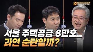 [부동산방송/부동산재테크] 서울 주택공급 8만호 과연 순탄할까?