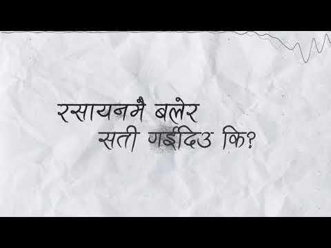 Kaagaz - Rasaayan  [Official Lyric Video]