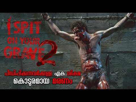 I SPIT ON YOUR GRAVE 2 [2013] | Horror/Thriller | Explained in Malayalam| KINETIC PIXELS