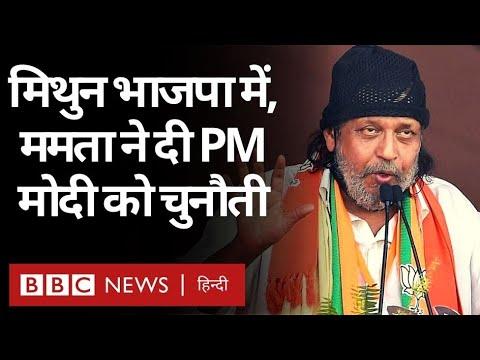 Bengal में Mithun Chakraborty BJP में शामिल, PM Modi और Mamata Banerjee ने एक दूसरे पर लगाए आरोप