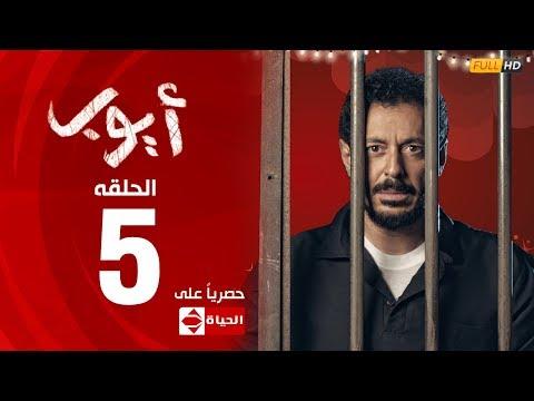 مسلسل أيوب بطولة مصطفى شعبان – الحلقة الخامسة (5)   (Ayoub Series(EP5