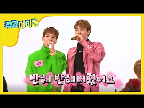 (Weekly Idol EP.344) N.FLYING Sing A FNC's HIT SONG MEDLEY [FNC의  에너지 뿜뿜 역대 히트곡 메들리]