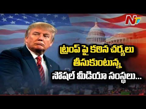 గందరగోళంలో ట్రంప్ రాజకీయ భవిష్యత్తు ? Donald Trump Impeachment for Second Time