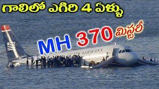 Video ఫ్లైట్ మిస్సై 4 ఏళ్ళు... అంతు చిక్కని మిస్టరీ |  Malaysia Airlines Flight 370 mystery MP3, 3GP, MP4, WEBM, AVI, FLV November 2018