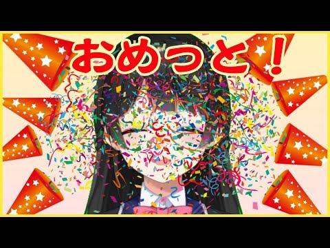 月ノ美兎・爆誕スペシャル【ヨーロッパ企画実況・寿命公開・凸待ち】