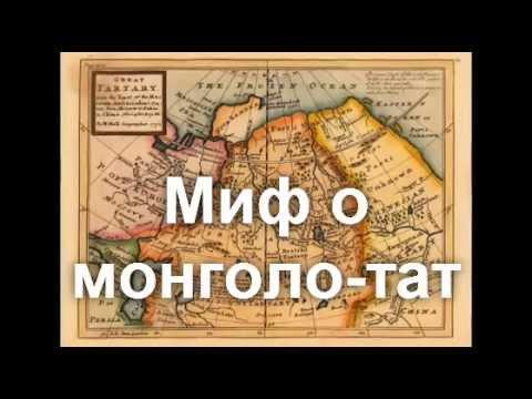 них татаро монгольское иго миф или реальность станица Темрюкском
