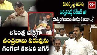 హరికృష్ణ శవంతో రాజకీయం చేసావ్ || YS Jagan Shocking Comments on Chandrababu in AP Assembly
