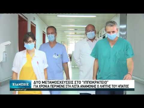 Δύο μεταμοσεύσεις εν μέσω κορονοϊου στη Θεσσαλονίκη | 6/10/2020 | ΕΡΤ