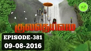 Kuladheivam SUN TV Episode - 381(09-08-16)Kuladheivam SUN TV Episode - 381(09-08-16)