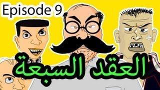 حكايات بوزبال الحلقة 9 -...