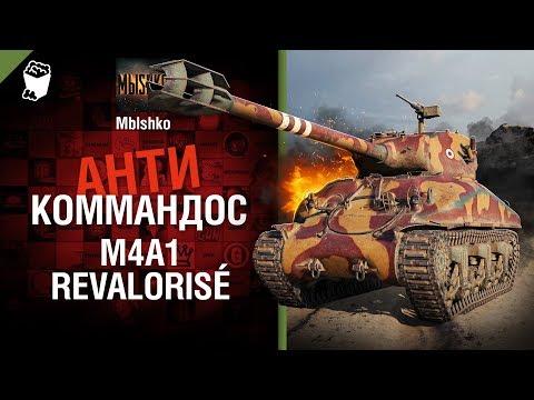 M4A1 Revalorisé - Антикоммандос №52 - от Mblshko [World of Tanks]