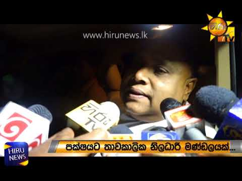 SLFP to appoint interim office bearers on June 3