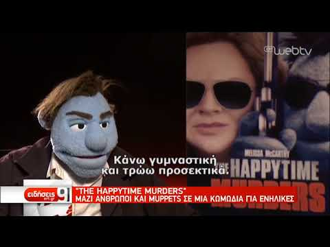«Τhe happytime murders»: Μαζί άνθρωποι και muppets σε μια κωμωδία για ενήλικες | 6/1/2019 | ΕΡΤ