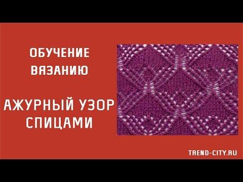 Ажурный узор спицами №149 видео