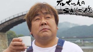 Amazonオリジナル『石ちゃんのSAKE旅』予告編