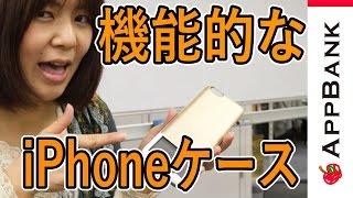 [お便り回答]手帳型以外でも機能的なiPhoneケースを紹介します!