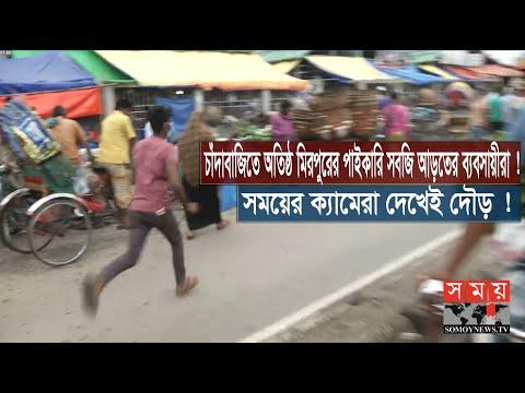 মিরপুর পাইকারি সবজি বাজারে ভ্যান থেকে কিসের জন্য টাকা নেওয়া হয়?   Bazar   Somoy TV