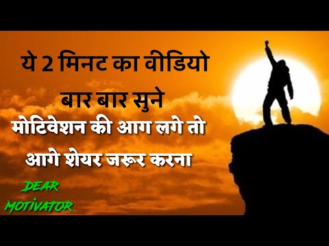 Motivational quotes - MORNING आग लगाने वाली Motivational video , best motivational quote ,