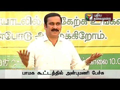 Live-Anbumani-Ramadoss-speech-at-Madurai-at-PMK-meeting