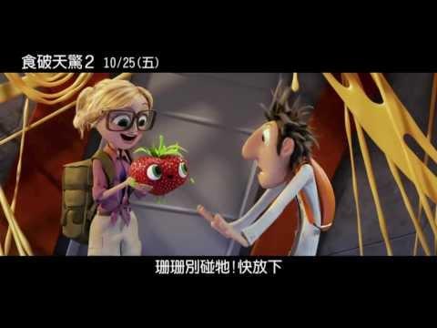 《食破天驚2》中文正式電影預告