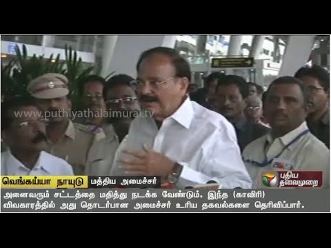 Everyone-Should-Respect-SC-Order-on-Cauvery-Case-Minister-Venkaiah-Naidu