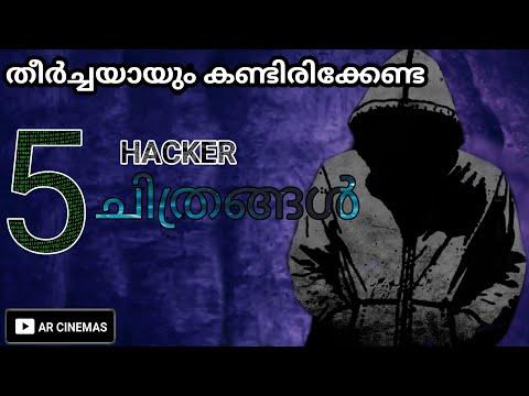 5 Must Watch Hacker Movies In Malayalam | Ar Cinemas
