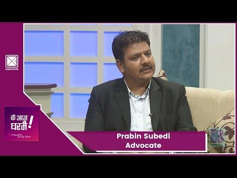 (Prabin Subedi | Advocate | Ke Aaja Ghar Mai - 23 October 2018 - Duration: 47 minutes.)