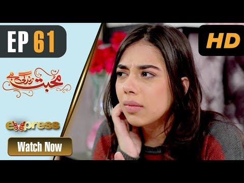 Pakistani Drama | Mohabbat Zindagi Hai - Episode 61 | Express Entertainment Dramas | Madiha