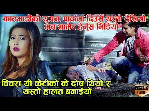 (यस्तो घटना कुनै नेपालि चेलीलाई नपरोस || New Modern Song || Ma Ta Timrai ...10 min.)