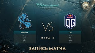 Newbee vs OG, The International 2017, Групповой Этап, Игра 2