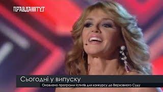 Випуск новин на ПравдаТут за 18.09.18 (13:30)