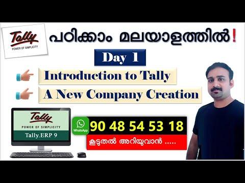 Tally ERP 9 in Malayalam  Company Creation in Tally   Tally -ല് ഒരു പുതിയ കമ്പനി എങ്ങനെ ഉണ്ടാക്കാം 