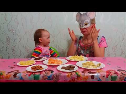 ❤ Видео для детей. Игра Угадайка: ВКУС ЕДЫ. Мила и Мышка - Играем вместе - DomaVideo.Ru