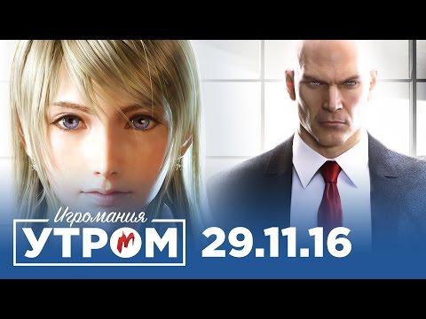 Игромания Утром 29 ноября 2016 (Final Fantasy XV, Mass Effect: Andromeda, Resident Evil 7)