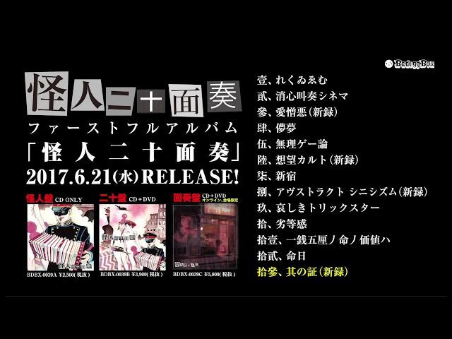 怪人二十面奏 1st Album「怪人二十面奏」全曲トレーラー
