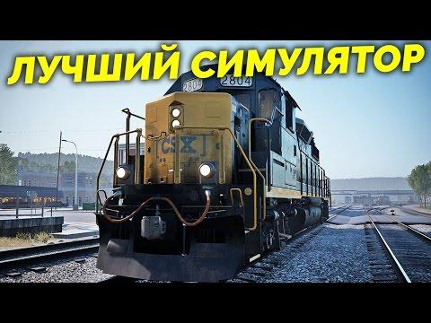 Самый крутой симулятор ЖД! - Train Sim World: CSX Heavy Haul