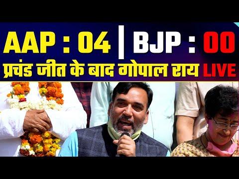 LIVE | AAP की जीत के बाद Party Office से Gopal Rai का सम्बोधन