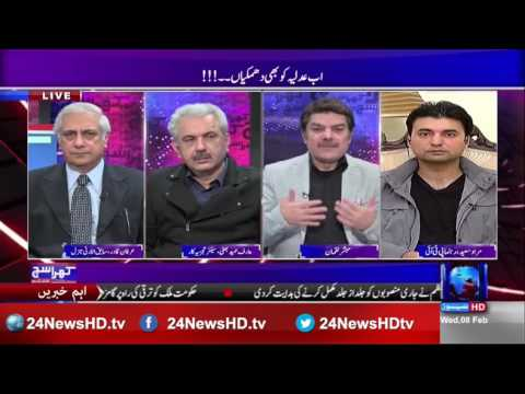 Khara Such With Mubasher Lucman| PML N Lose Panama case ? | 8 February 2016 | 24 News HD