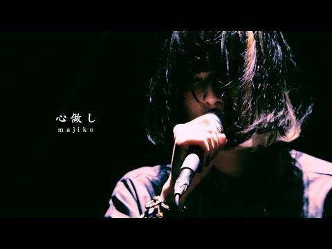 , title : 'majiko - 心做し [LIVE]'
