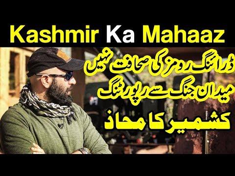 Kashmir Ka Mahaaz