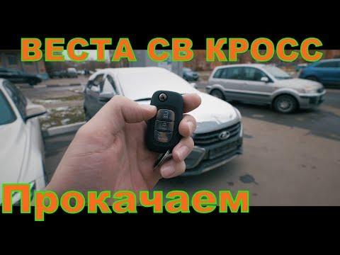 Едем в Рrо Sеrviсе - Веста Кросс уже не будет прежней - DomaVideo.Ru