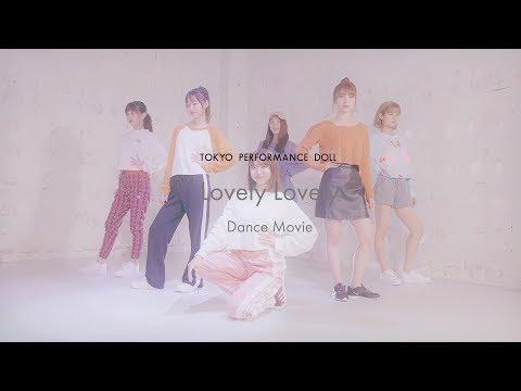 東京パフォーマンスドール 『Lovely Lovely』-Dance Practice Movie-