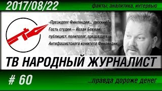 ТВ НАРОДНЫЙ ЖУРНАЛИСТ #60 «Президент Финляндии...  русский?» Йохан Бекман
