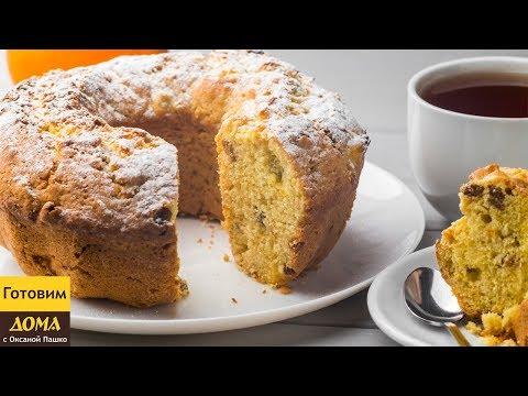 Такого вкусного кекса вы еще не пробовали! Восхитительный апельсиновый кекс с изюмом (видео)