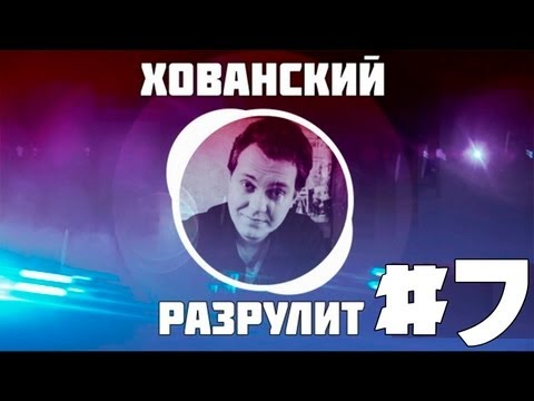 Хованский разрулит #7 (видео)
