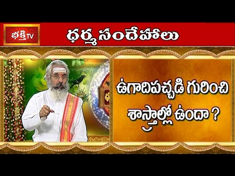 Is there a mention of Ugadi Pachadi In Shastras? || Dharma Sandehalu || Bhakthi TV