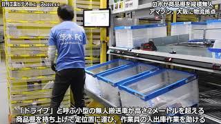 ロボが商品棚を縦横無人 アマゾン、大阪に物流拠点(動画あり)